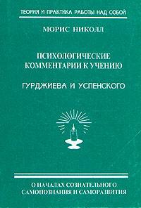 Психологические комментарии к учению Гурджиева и Успенского | Николл Морис  #1