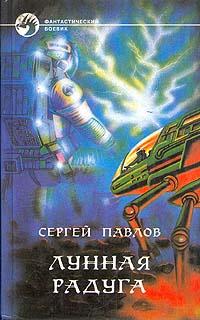 Лунная радуга | Павлов Сергей Иванович #1