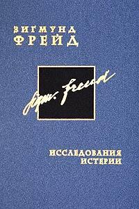 Зигмунд Фрейд. Собрание сочинений в 26 томах. Том 1. Исследования истерии  #1