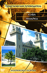 Туристический путеводитель: Куба. Ямайка #1