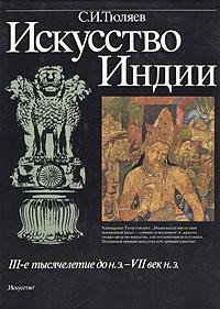 Искусство Индии   Тюляев Семен Иванович #1