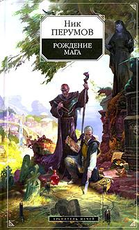 Хранитель мечей. Книга 1. Рождение мага | Перумов Николай Даниилович  #1