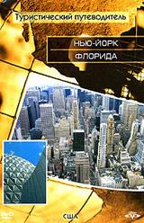 Туристический путеводитель: Нью-Йорк. Флорида #1