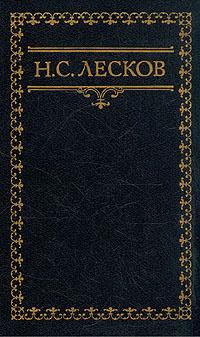 Н. С. Лесков. Собрание сочинений в шести томах. Том 3   Лесков Николай Семенович  #1