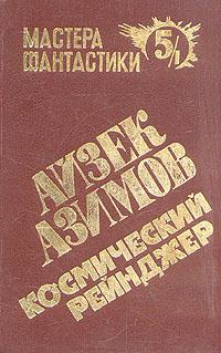 Космический рейнджер. В двух книгах. Книга 1 | Азимов Айзек  #1