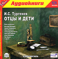 Отцы и дети (аудиокнига MP3) | Тургенев Иван Сергеевич #1