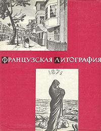 Французская литография | Калитина Нина Николаевна #1