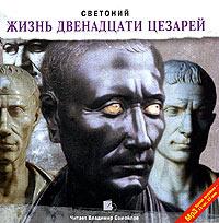 Жизнь двенадцати Цезарей (аудиокнига MP3) | Гай Светоний Транквилл  #1