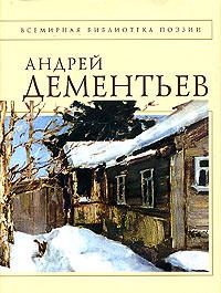 Андрей Дементьев. Стихотворения #1