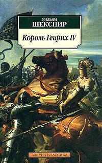Король Генрих IV | Шекспир Уильям, Кузмин Михаил Алексеевич  #1