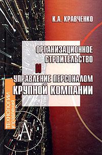 Организационное строительство и управление персоналом крупной компании  #1