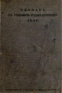 Словарь по геолого-разведочному делу #1