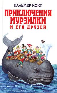 Приключения Мурзилки и его друзей #1