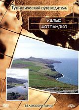 Туристический путеводитель: Уэльс. Шотландия #1