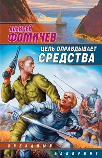 Цель оправдывает средства | Фомичев Алексей Сергеевич #1