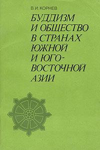Буддизм и общество в странах Южной и Юго-Восточной Азии | Корнев Владимир Иванович  #1