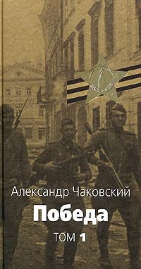 Победа. В 2 томах. Том 1 | Чаковский Александр Борисович #1