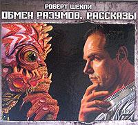 Обмен разумов (аудиокнига MP3)   Петров Кирилл, Шекли Роберт  #1