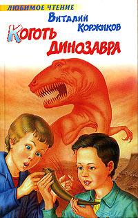 Коготь динозавра #1