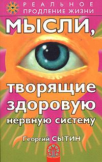 Мысли, творящие здоровую нервную систему | Сытин Георгий Николаевич  #1