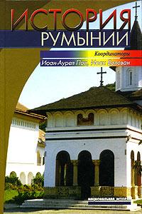 История Румынии #1