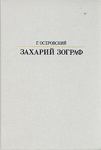 Захарий Зограф | Островский Григорий Семенович #1
