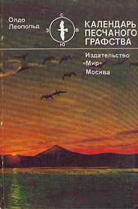 Календарь песчаного графства   Леопольд Олдо, Гурова Ирина Гавриловна  #1