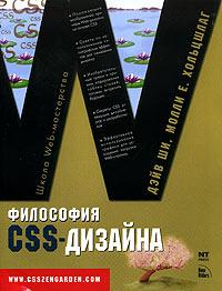 Философия CSS-дизайна #1