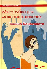 Мясорубка для маленьких девочек | Волевич Ирина Яковлевна, Бенаквиста Тонино  #1
