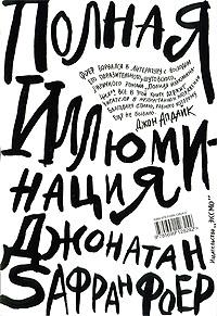 Полная иллюминация | Фоер Джонатан Сафран #1