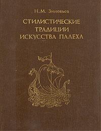 Стилистические традиции искусства Палеха | Зиновьев Николай Михайлович  #1