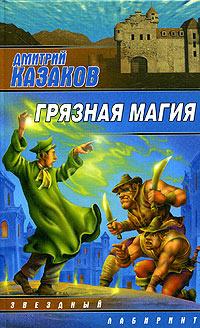 Грязная магия | Казаков Дмитрий Львович #1
