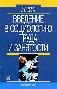Введение в социологию труда и занятости | Попов Юрий Николаевич, Шевчук Андрей Вячеславович  #1