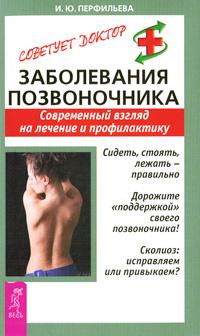 Заболевания позвоночника. Современный взгляд на лечение и профилактику  #1