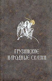 Грузинские народные сказки #1