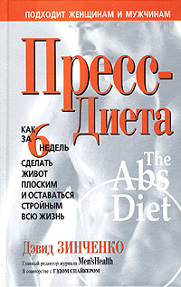 Пресс-диета | Зинченко Дэвид #1