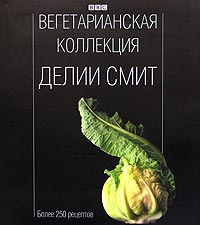 Вегетарианская коллекция Делии Смит #1