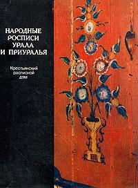 Народные росписи Урала и Приуралья | Барадулин Василий Алексеевич  #1