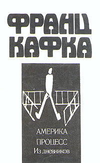 Америка. Процесс. Из дневников   Кафка Франц #1