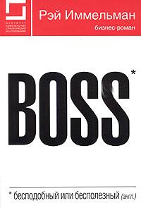 Boss: бесподобный или бесполезный #1