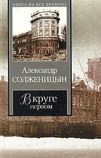 В круге первом | Солженицын Александр Исаевич #1