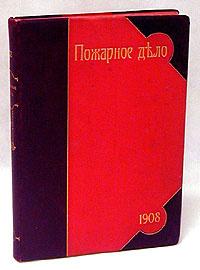Пожарное дело. Научно-популярный иллюстрированный журнал. 1908 год. Полный комплект, выпуски 1 - 24  #1