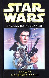 Star Wars: Засада на Кореллии #1