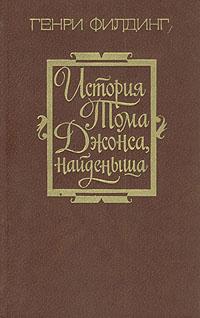 История Тома Джонса, найденыша. В двух томах. Том 2   Филдинг Генри  #1