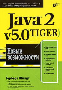Java 2, v5.0 (Tiger). Новые возможности #1