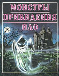Монстры. Привидения. НЛО #1