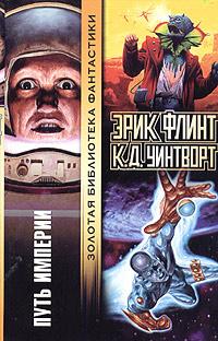 Путь империи   Флинт Эрик, Уинтворт К. Д. #1