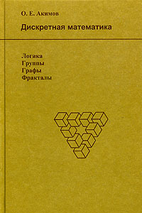 Дискретная математика. Логика, группы, графы, фракталы #1