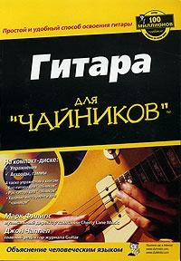 """Гитара для """"чайников"""" (+ CD-ROM) #1"""