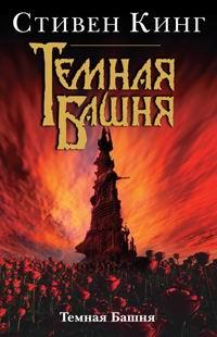 Темная Башня. Темная Башня | Кинг Стивен #1